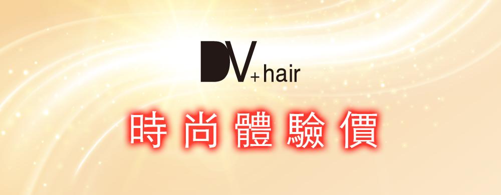 2019 DV+hair 時尚體驗價